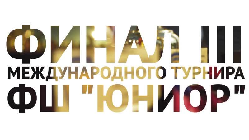 Финал lll Международного Турнира ФШ Юниор 12 октября 2018 г.