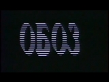 МузОбоз (1-й канал Останкино, ..1992 г.). Богдан Титомир, Валерия (фрагмент)