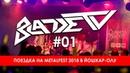 BLADE TV 01: Поездка на METALFEST 2018 в Йошкар-Олу