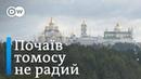 Чим живе Почаївська лавра за крок до томоса й автокефалії   DW Ukrainian