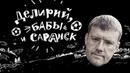ФУТБОЛ В РОССИИ НАДО ЗАПРЕТИТЬ МАРДАН 1