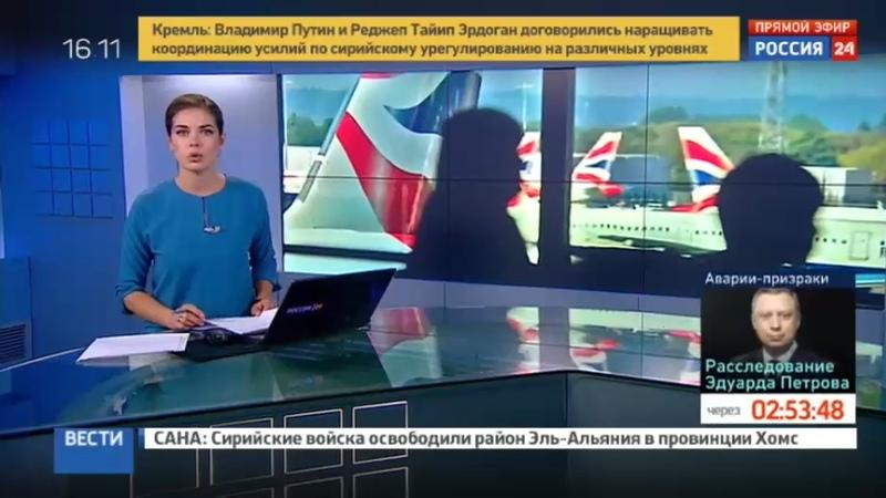 Новости на Россия 24 British Airways отменила вылеты из аэропортов Хитроу и Гатвик
