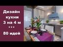 Дизайн кухни размером 3 м на 4 м 80 идей Кухня