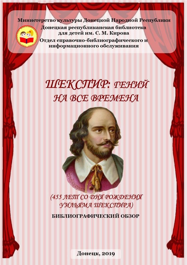 Отдел справочно-библиографического и информационного обслуживания, литературное досье, Донецкая республиканская библиотека для детей, издательская деятельность