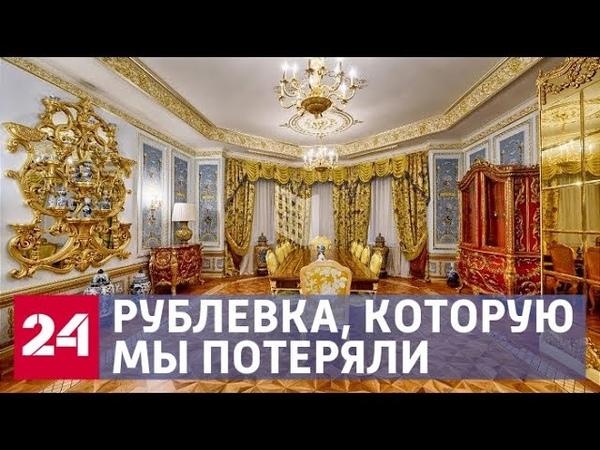 Рублевка, которую мы потеряли. Специальный репортаж Леонида Канфера - Россия 24