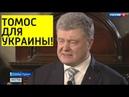 Срочно! Томос для Украины РАЗОЗЛИЛ РПЦ! Порошенко официально РАСКОЛОЛ страну!