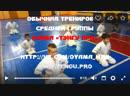 Обычная тренировка Кёкусинкай Карате средней группы 9-11 лет Клуба «Тэнгу Про» Мурманск svk/oyama_mas