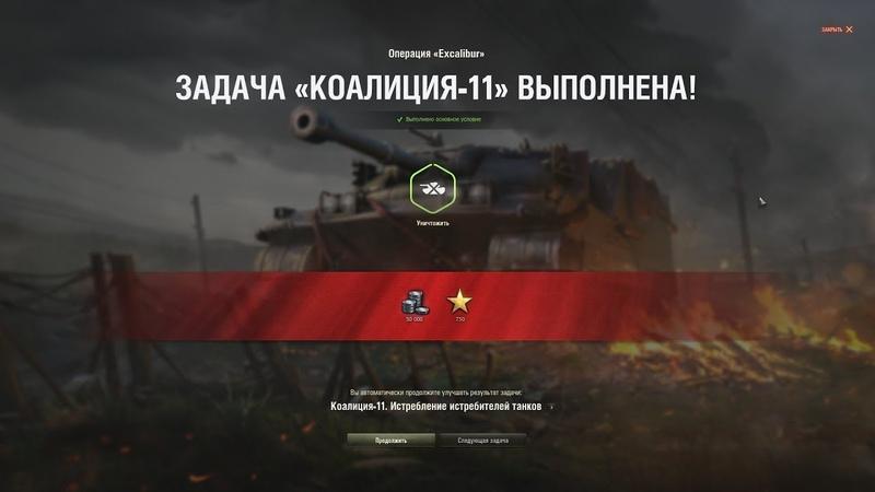 [WoT] Операция Excalibur выполняем ЛБЗ 2.0 Коалиция-11 [Истребление истребителей танков] 60