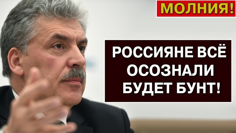 НАРОД ПРОСНУЛСЯ! РОССИЯН БОЛЬШЕ НЕ НАДУРИТЬ ПУСТЫМИ СЛОВАМИ! ПАВЕЛ ГРУДИНИН!