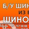Б/У ШИНЫ ДИСКИ, ШИНОМОНТАЖ Паниковичи, Псков