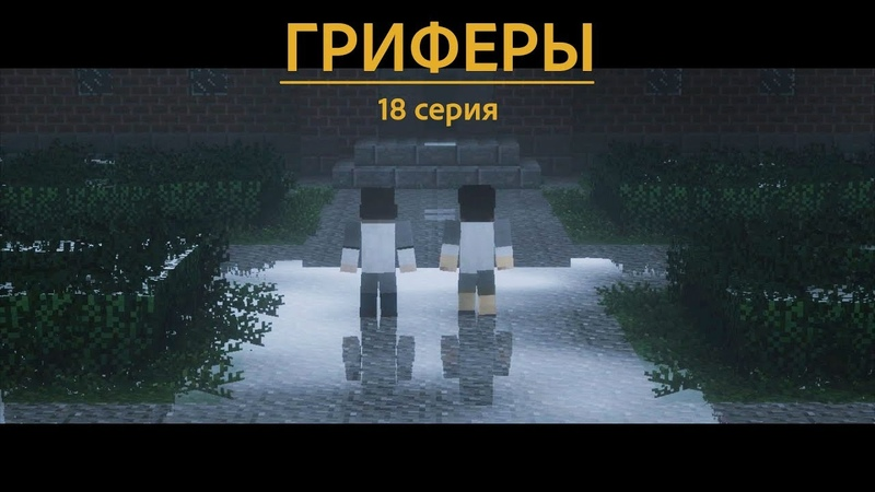 🤓 КОНЕЦ сериала Гриферы, завершающий эпизод 18