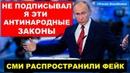 Путин не подписал законы о фейках и о неуважении к власти. СМИ распространили фейк PGR