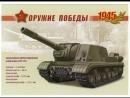 Оружие Победы 2 серия У стен Сталингра