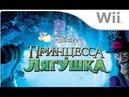 Принцесса И Лягушка на Wii