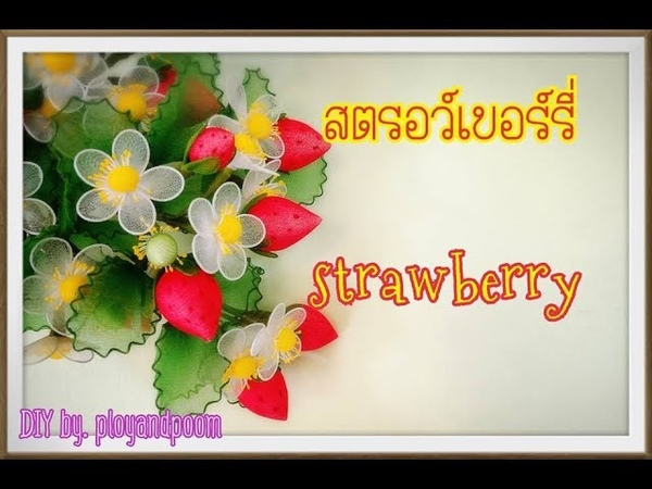 สตรอว์เบอร์รี (strawberry) How to make nylonstoking flower by ployandpoom