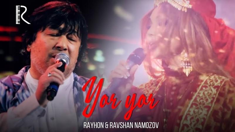 Rayhon va Ravshan Namozov Yor yor Райхон ва Равшан Намозов Ёр ёр concert version 2018