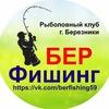 """Рыболовный клуб """"БерФишинг""""(рыбалка г.Березники)"""