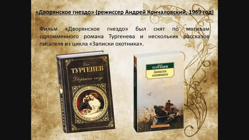 Буктрейлер Великие произведения живы (И.С. Тургенев)