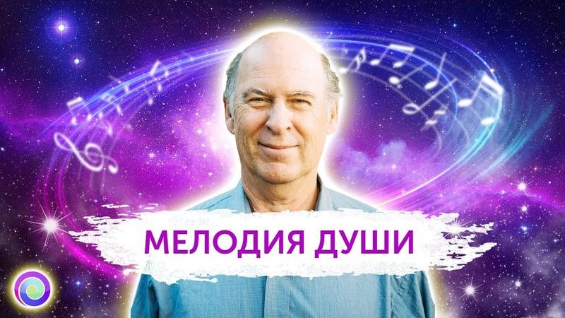 МЕЛОДИЯ ДУШИ. Концерт Сэла Рейчела в Москве 17.10.2018