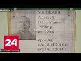 Строгие будни бывшего министра как Алексей Улюкаев коротает дни за решеткой - Россия 24