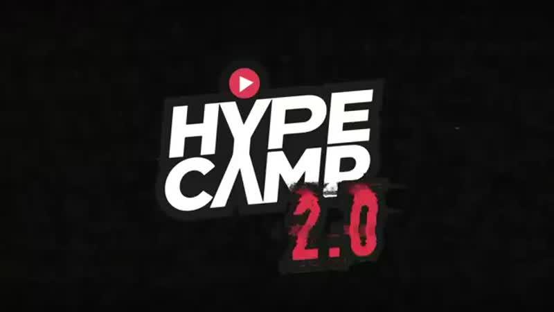 HYPE CAMP 2.0 (кастинг)
