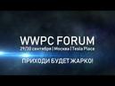 Promo WWPC FORUM | 29/30 SEPT | MOSCOW Tesla Place
