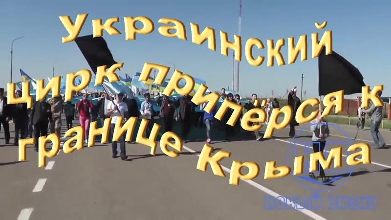 Хохляцкий цирк на границе с Крымом. Слава Украине! Кастрюлям слава!