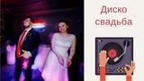 WEDDING VLOG #2 Свадьба в духе 80х Назад в будущее Как мы создавали свадьбу Максима и Анастасии