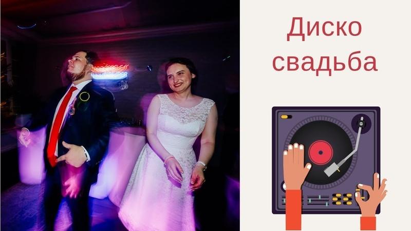 WEDDING VLOG 2: Свадьба в духе 80х | Назад в будущее | Как мы создавали свадьбу Максима и Анастасии