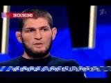 Программа <<Эксклюзив>> с Хабибом Нурмагомедовым , на первом канале.