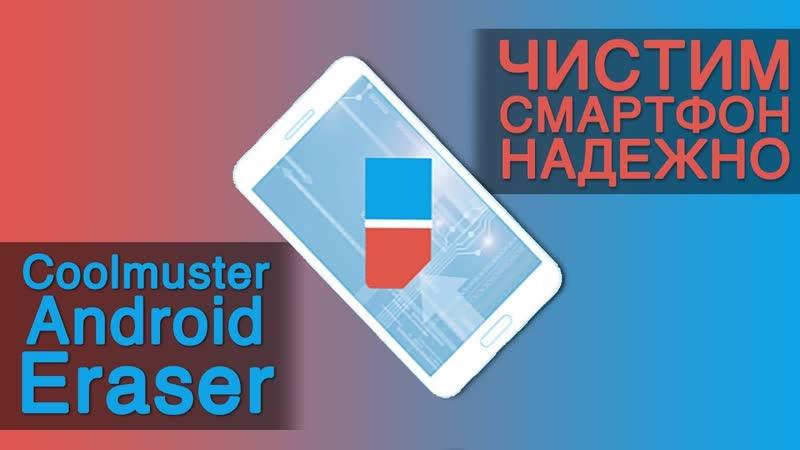 Обзор Coolmuster Android Eraser Чистим смартфон перед продажей