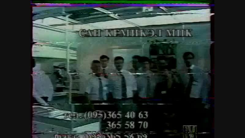 Реклама (Российские университеты, 24.06.1996)