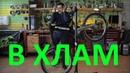 Эксклюзивный велосипед в ХЛАМ полная версия