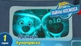 Белка и Стрелка. Тайны космоса - Лунотряска (1 серия) Премьера! Познавательный мультфильм