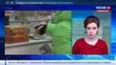 Новости на Россия 24 • Британцы придумали миф о российской пропаганде в Донбассе