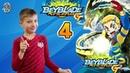 Бейблэйд Берст 4 сезон 😱?! Анонс Beyblade Burst GT (Gachi) 👍!