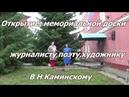 Открытие мемориальной доски Каминскому Вячеславу Никифоровичу Ряжск 2019