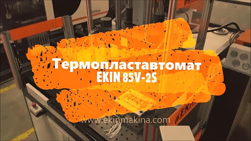 Вертикальный термопластавтомат EKIN с усилием смыкания 85 тонн
