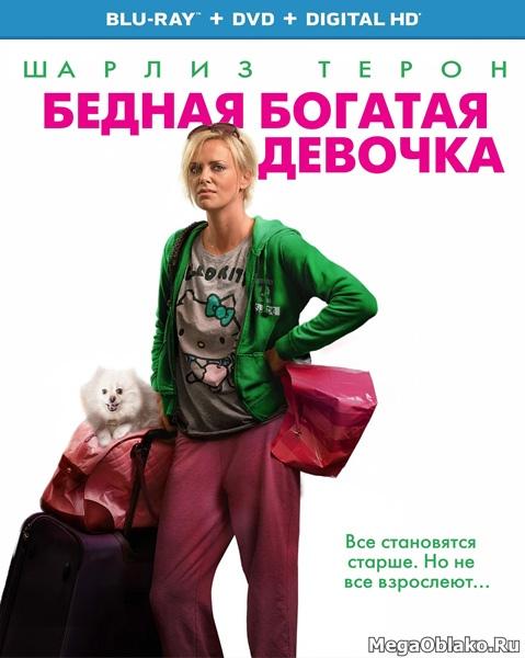 Бедная богатая девочка / Young Adult (2011/BDRip/HDRip)