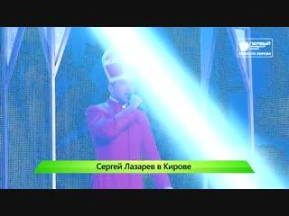 Шоу Лазарева в Кирове. 10.12.2018