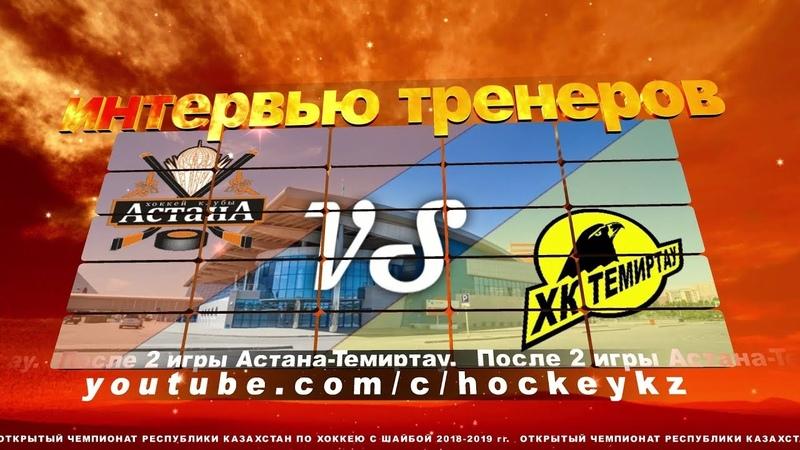 Интервью тренеров ХК Астана и ХК Темиртау по итогам двух игр