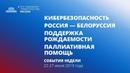 О кибербезопасности Российско белорусские переговоры Демография О паллиативной помощи
