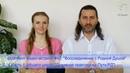 Запрограммированный процесс воссоединения Родных Душ Миссия встречи Андрей и Шанти Ханса