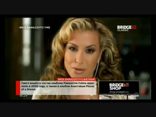 Eros Ramazzotti ft. Anastacia - I belong to you (Il ritmo della passione) (BRIDGE TV CLASSIC)