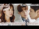 Рискованный роман 25-26 [ОЗВУЧКА HighHopes]