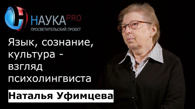 Наталья Уфимцева Язык сознание культура взгляд психолингвиста