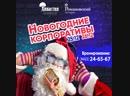 Новогодние корпоративы 25 и 26 декабря в ресторанах Романовский и Династия