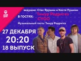 В гостях: CYGO, Тимур Родригез. «Ночной Контакт». 18 выпуск 2 сезон.