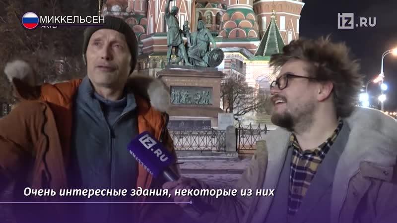 Звезда сериала Ганнибал прогулялся по Красной площади