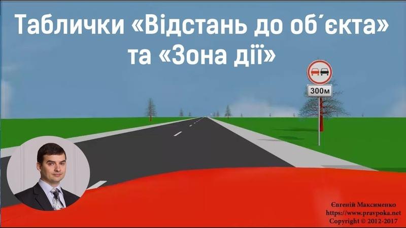 Таблички до дорожніх знаків Відстань до об'єкта і Зона дії